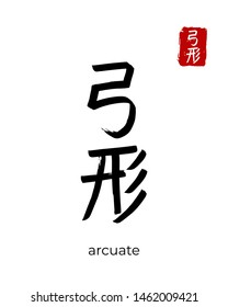 Hand drawn China Hieroglyph translate arcuate. Vector japanese black symbol on white background. Ink brush calligraphy with red stamp(in japan-hanko). Chinese calligraphic letter icon