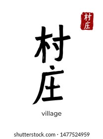Hand drawn China Hieroglyph translate village,  hamlet, settlement. Vector japanese black symbol on white background. Ink brush calligraphy with red stamp(in japan-hanko). Chinese calligraphic letter