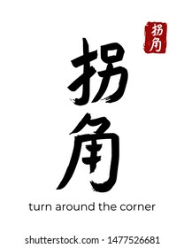 Hand drawn China Hieroglyph translate turn around the corner. Vector japanese black symbol on white background. Ink brush calligraphy with red stamp(in japan-hanko). Chinese calligraphic letter icon