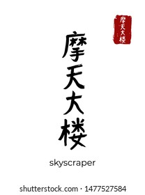 Hand drawn China Hieroglyph translate skyscraper. Vector japanese black symbol on white background. Ink brush calligraphy with red stamp(in japan-hanko). Chinese calligraphic letter icon