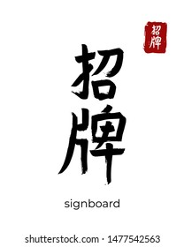 Hand drawn China Hieroglyph translate signboard, shingle. Vector japanese black symbol on white background. Ink brush calligraphy with red stamp(in japan-hanko). Chinese calligraphic letter icon