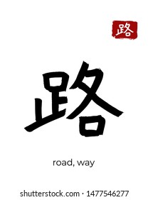 Hand drawn China Hieroglyph translate road, way. Vector japanese black symbol on white background. Ink brush calligraphy with red stamp(in japan-hanko). Chinese calligraphic letter icon