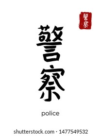 Hand drawn China Hieroglyph translate police, policeman, cop. Vector japanese black symbol on white background. Ink brush calligraphy with red stamp(in japan-hanko). Chinese calligraphic letter icon