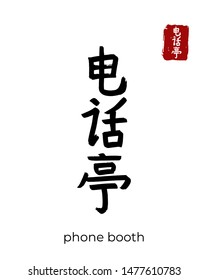 Hand drawn China Hieroglyph translate phone booth, telephone. Vector japanese black symbol on white background. Ink brush calligraphy with red stamp(in japan-hanko). Chinese calligraphic letter icon