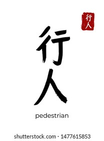 Hand drawn China Hieroglyph translate pedestrian, passersby. Vector japanese black symbol on white background. Ink brush calligraphy with red stamp(in japan-hanko). Chinese calligraphic letter icon