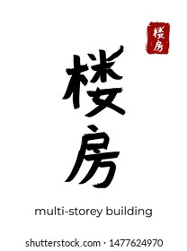 Hand drawn China Hieroglyph translate multi-storey building. Vector japanese black symbol on white background. Ink brush calligraphy with red stamp(in japan-hanko). Chinese calligraphic letter icon
