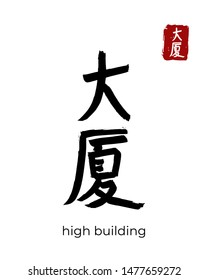 Hand drawn China Hieroglyph translate high building. Vector japanese black symbol on white background. Ink brush calligraphy with red stamp(in japan-hanko). Chinese calligraphic letter icon