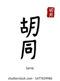 Hand drawn China Hieroglyph translate lane, alley, side street. Vector japanese black symbol on white background. Ink brush calligraphy with red stamp(in japan-hanko). Chinese calligraphic letter icon