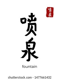 Hand drawn China Hieroglyph translate fountain, waterworks. Vector japanese black symbol on white background. Ink brush calligraphy with red stamp(in japan-hanko). Chinese calligraphic letter icon
