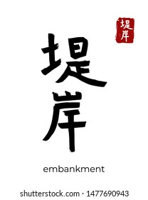 Hand drawn China Hieroglyph translate embankment, quay, seafront. Vector japanese black symbol on white background. Ink brush calligraphy with red stamp(in japan-hanko). Chinese calligraphic letter