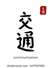 Hand drawn China Hieroglyph translate communication. Vector japanese black symbol on white background. Ink brush calligraphy with red stamp(in japan-hanko). Chinese calligraphic letter icon