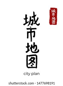 Hand drawn China Hieroglyph translate city plan. Vector japanese black symbol on white background. Ink brush calligraphy with red stamp(in japan-hanko). Chinese calligraphic letter icon