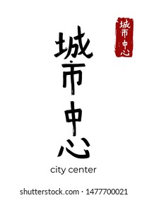 Hand drawn China Hieroglyph translate city center. Vector japanese black symbol on white background. Ink brush calligraphy with red stamp(in japan-hanko). Chinese calligraphic letter icon