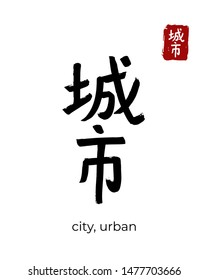 Hand drawn China Hieroglyph translate city, town. Vector japanese black symbol on white background. Ink brush calligraphy with red stamp(in japan-hanko). Chinese calligraphic letter icon
