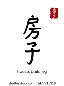 Hand drawn China Hieroglyph translate building, house. Vector japanese black symbol on white background. Ink brush calligraphy with red stamp(in japan-hanko). Chinese calligraphic letter icon
