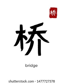 Hand drawn China Hieroglyph translate bridge, bridgework. Vector japanese black symbol on white background. Ink brush calligraphy with red stamp(in japan-hanko). Chinese calligraphic letter icon
