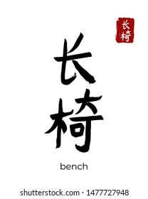 Hand drawn China Hieroglyph translate bench, settle. Vector japanese black symbol on white background. Ink brush calligraphy with red stamp(in japan-hanko). Chinese calligraphic letter icon