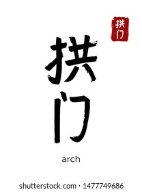 Hand drawn China Hieroglyph translate arch, arc, archway. Vector japanese black symbol on white background. Ink brush calligraphy with red stamp(in japan-hanko). Chinese calligraphic letter icon