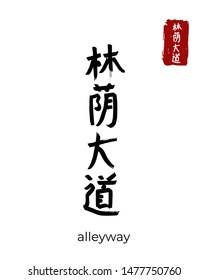 Hand drawn China Hieroglyph translate alley, avenue. Vector japanese black symbol on white background. Ink brush calligraphy with red stamp(in japan-hanko). Chinese calligraphic letter icon