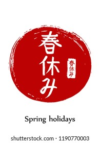 Hand drawn China Hieroglyph translates Spring holidays. Vector japanese white symbol on red sun background. Ink brush calligraphy with stamp (in japan -hanko). Chinese calligraphic icon