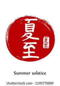 Hand drawn China Hieroglyph translates summer solstice. Vector japanese white symbol on red sun background. Ink brush calligraphy with stamp (in japan -hanko). Chinese calligraphic icon