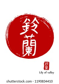 Hand drawn China Hieroglyph translates Lily of valley. Vector japanese white symbol on red sun background. Ink brush calligraphy with stamp (in japan -hanko). Chinese calligraphic icon