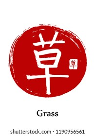 Hand drawn China Hieroglyph translates Grass. Vector japanese white symbol on red sun background. Ink brush calligraphy with stamp (in japan -hanko). Chinese calligraphic icon