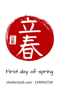 Hand drawn China Hieroglyph translates first day of spring. Vector japanese white symbol on red sun background. Ink brush calligraphy with stamp (in japan -hanko). Chinese calligraphic icon