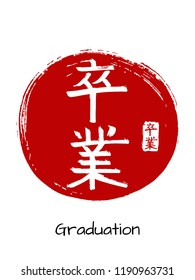 Hand drawn China Hieroglyph translates Graduation. Vector japanese white symbol on red sun background. Ink brush calligraphy with stamp (in japan -hanko). Chinese calligraphic icon