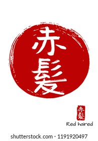 Hand drawn China Hieroglyph translates Red Haire. Vector japanese white symbol on red sun background. Ink brush calligraphy with stamp (in japan -hanko). Chinese calligraphic icon