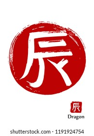 Hand drawn China Hieroglyph translates Dragon. Vector japanese white symbol on red sun background. Ink brush calligraphy with stamp (in japan -hanko). Chinese calligraphic icon