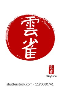 Hand drawn China Hieroglyph translates skylark. Vector japanese white symbol on red sun background. Ink brush calligraphy with stamp (in japan -hanko). Chinese calligraphic icon