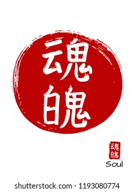 Hand drawn China Hieroglyph translates soul. Vector japanese white symbol on red sun background. Ink brush calligraphy with stamp (in japan -hanko). Chinese calligraphic icon
