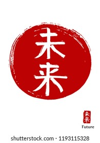Hand drawn China Hieroglyph translates future. Vector japanese white symbol on red sun background. Ink brush calligraphy with stamp (in japan -hanko). Chinese calligraphic icon