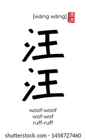 Hand drawn China onomatopoeia Hieroglyph translate woof-woof. Vector japanese black symbol on white background with text. Ink brush calligraphy with red japan stamp. Chinese calligraphic letter