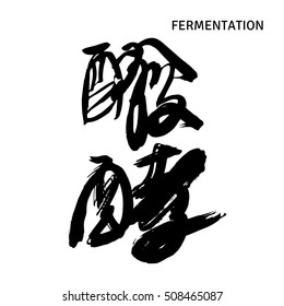 Hand drawn Chinese hieroglyph for Fermentation or Fermented. Isolated on white background. Vector illustration.