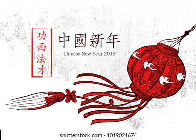 Hand drawn Chinese New Year 2018 with Grunge Background , Chinese Lantern Illustration Vector in Traditional Chinese Painting Style with Chinese words of Gong Xi Fa Cai. Vector eps.10