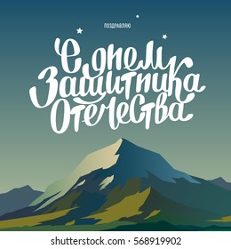 Hand drawn creative lettering. Text on russian language day of defenders of fatherland. Handmade vector illustration art. Russian national holiday. Patriotic holiday in Russia. Mountain landscape.