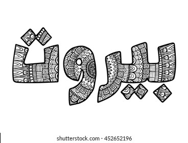 Hand drawn doodle in the shape of the word ' Beirut' a city in Lebanon in Lebanese Arabic for T-Shirt design and other design element.