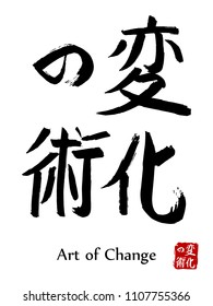 Hand drawn Hieroglyph translate Art of Change. Vector japanese black symbol on white background with text. Ink brush calligraphy with red stamp(in japan-hanko). Chinese calligraphic letter icon