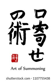 Hand drawn Hieroglyph translate Art of Summoning . Vector japanese black symbol on white background with text. Ink brush calligraphy with red stamp(in japan-hanko). Chinese calligraphic letter icon