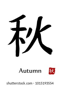 Hand drawn Hieroglyph translate Autumn . Vector japanese black symbol on white background with text. Ink brush calligraphy with red stamp(in japanese-hanko). Chinese calligraphic letter icon
