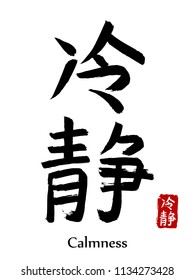 Hand drawn Hieroglyph translate Calmness. Vector japanese black symbol on white background with text. Ink brush calligraphy with red stamp(in japan-hanko). Chinese calligraphic letter icon