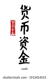 Hand drawn Hieroglyph translate cash, bankroll, fund. Vector japanese black symbol on white background with text. Ink brush calligraphy with red stamp(in japan-hanko). Chinese calligraphic letter icon