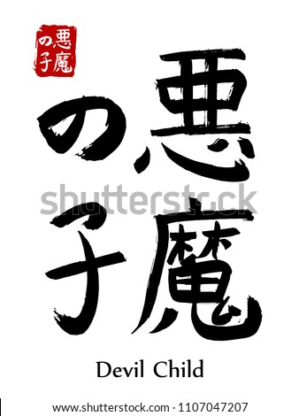 Hand Drawn Hieroglyph Translate Devil Child Stock Vector Royalty