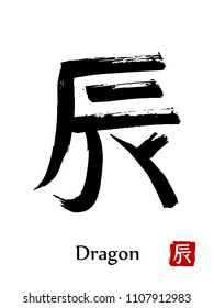 Hand drawn Hieroglyph translate Dragon. Vector japanese black symbol on white background with text. Ink brush calligraphy with red stamp(in japan-hanko). Chinese calligraphic letter icon