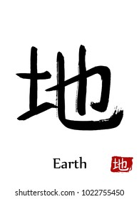 Hand drawn Hieroglyph translate Earth . Vector japanese black symbol on white background with text. Ink brush calligraphy with red stamp(in japanese-hanko). Chinese calligraphic letter icon