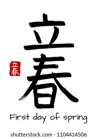 Hand drawn Hieroglyph translate first day of spring . Vector japanese black symbol on white background with text. Ink brush calligraphy with red stamp(in japan-hanko). Chinese calligraphic letter icon