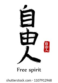 Hand drawn Hieroglyph translate free spirit. Vector japanese black symbol on white background with text. Ink brush calligraphy with red stamp(in japan-hanko). Chinese calligraphic letter icon