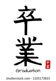 Hand drawn Hieroglyph translate graduation . Vector japanese black symbol on white background with text. Ink brush calligraphy with red stamp(in japan-hanko). Chinese calligraphic letter icon